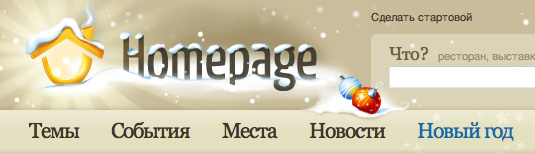 Новогодняя шапка homepage.ru