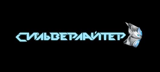 Логотип Сильверлайтер