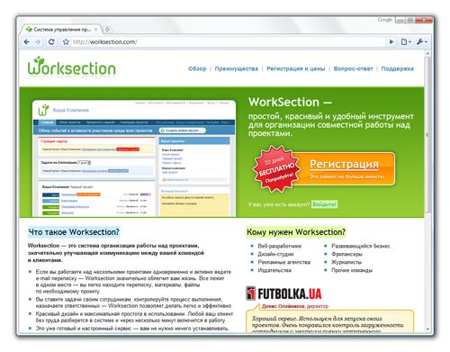 WorkSection: скриншот промо-сайта